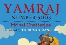Yamraj Number 5003